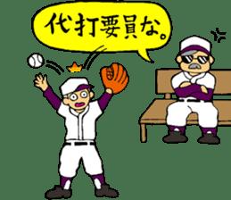 Baseball man!! sticker #1043871