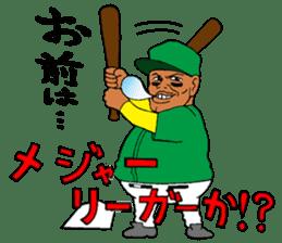 Baseball man!! sticker #1043876