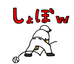 Baseball man!! sticker #1043878