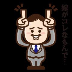 "Business Man ""Maruyama"""