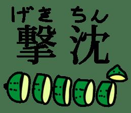 Cucumber His name Q-Ree sticker #1044820