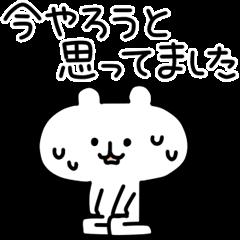 yurukuma4
