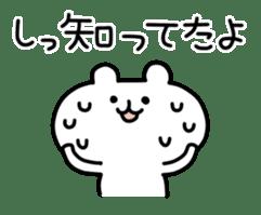 yurukuma4 sticker #1045227