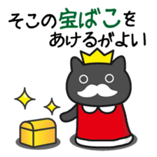King of cats, appearance sticker #1057964