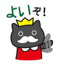 King of cats, appearance sticker #1057966