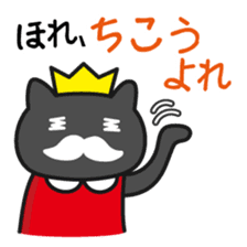 King of cats, appearance sticker #1057970