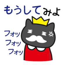 King of cats, appearance sticker #1057972