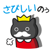 King of cats, appearance sticker #1057973