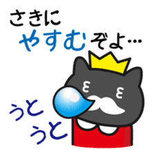 King of cats, appearance sticker #1057977