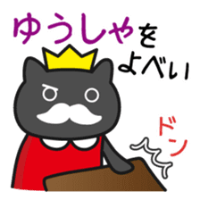 King of cats, appearance sticker #1057978