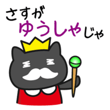 King of cats, appearance sticker #1057980