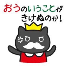 King of cats, appearance sticker #1057991