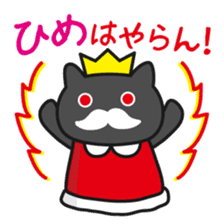 King of cats, appearance sticker #1057992
