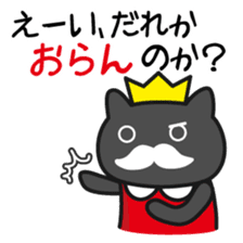 King of cats, appearance sticker #1057993
