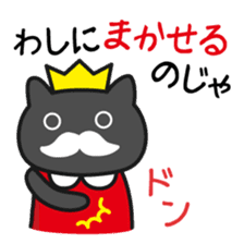 King of cats, appearance sticker #1057995