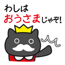 King of cats, appearance sticker #1057999