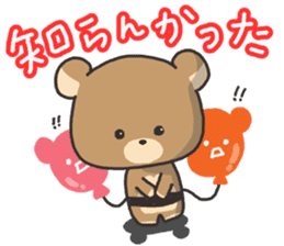 balloon shop of the bear sticker #1058858