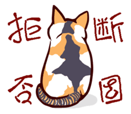 Tortoiseshell cat MII sticker #1062690