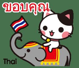Cats in the world who appreciate cute sticker #1068026