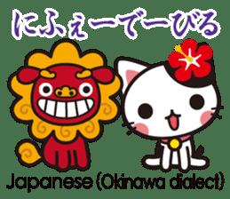 Cats in the world who appreciate cute sticker #1068040