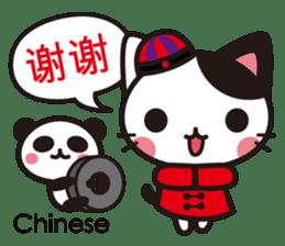 Cats in the world who appreciate cute sticker #1068043