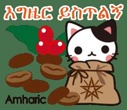 Cats in the world who appreciate cute sticker #1068056