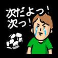 サッカー応援!楽しんじゃっていいんです!