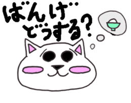 Nagoya dialect CAT sticker #1077244