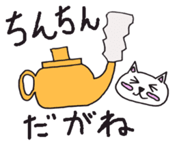 Nagoya dialect CAT sticker #1077265