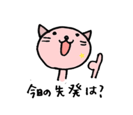 TARE-NEKO Family (Baseball fans) sticker #1083473