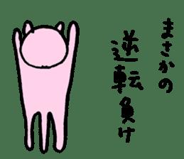 TARE-NEKO Family (Baseball fans) sticker #1083478