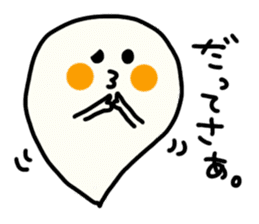 Ghost-chan Yuruyuru. sticker #1083690