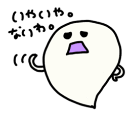 Ghost-chan Yuruyuru. sticker #1083698