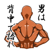 Muscle Sticker sticker #1087607