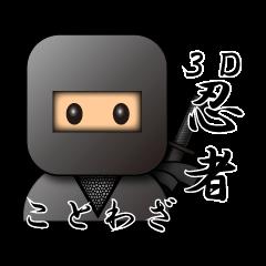 Japanese proverb sticker 3D-Ninja ver.