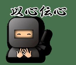 Japanese proverb sticker 3D-Ninja ver. sticker #1095346