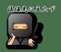 Japanese proverb sticker 3D-Ninja ver. sticker #1095348