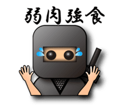 Japanese proverb sticker 3D-Ninja ver. sticker #1095351