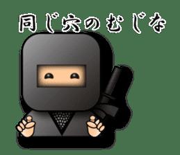 Japanese proverb sticker 3D-Ninja ver. sticker #1095354