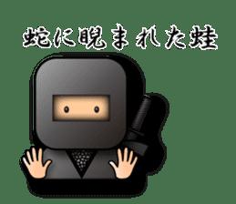 Japanese proverb sticker 3D-Ninja ver. sticker #1095363
