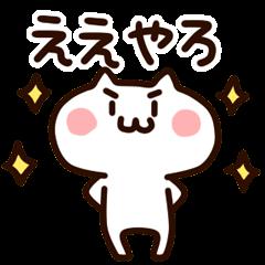 Kansai White cats