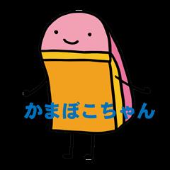 Kamaboko-chan