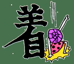 Kanji shot! sticker #1105269