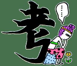 Kanji shot! sticker #1105282