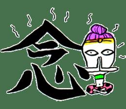 Kanji shot! sticker #1105289