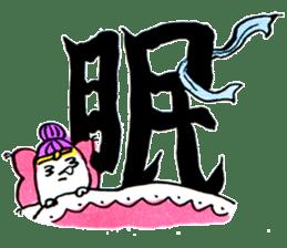 Kanji shot! sticker #1105290