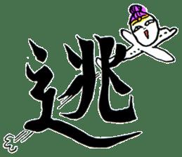 Kanji shot! sticker #1105291