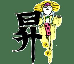 Kanji shot! sticker #1105293