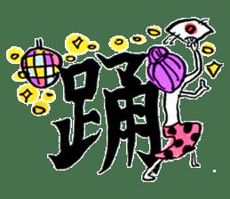 Kanji shot! sticker #1105295