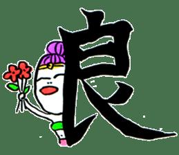 Kanji shot! sticker #1105296